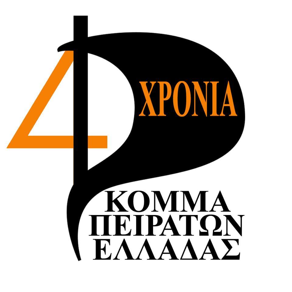 Εναλλακτικό σήμα του κόμματος πειρατών Ελλάδας