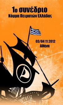 Κόμμα Πειρατών Ελλάδας - Pirate party of Greece