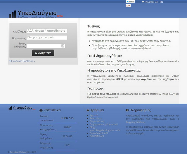 yperdiaygeia_screenshot
