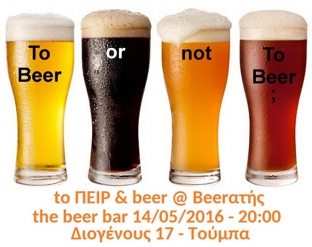 beer_c