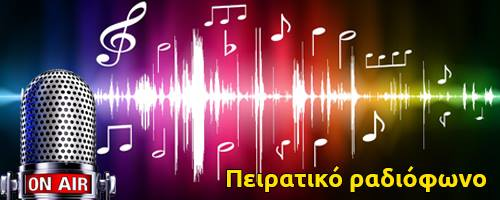 Ελεύθερη μουσική, ελεύθερη ενημέρωση, ελεύθεροι άνθρωποι!