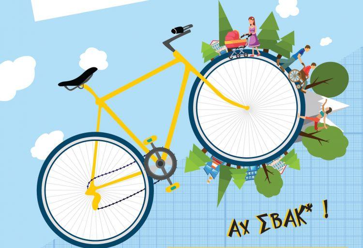 Το Κόμμα Πειρατών Ελλάδας στηρίζει την 11η ποδηλατοδρομία.